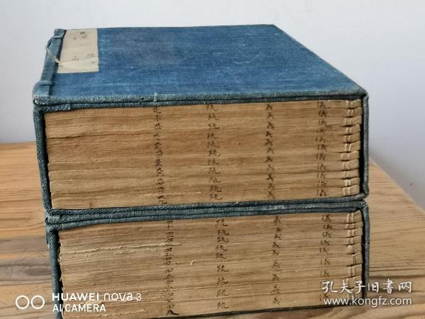 清刻本 《钦定仪礼义疏》存两函20册(存卷29—48)
