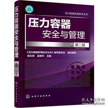 压力容器安全与管理(第二版)