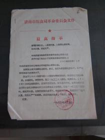 文革资料:中共济南市粮食局革命委员会核心小组 关于对边荣英的报告