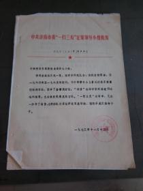 """文革资料:中共济南市委""""一打三反""""定案领导小组 关于对张亚民问题的报告"""