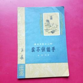 通俗文学小丛书,套不住的手,赵树理著1962