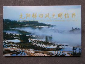 元阳梯田风光明信片(10张全)