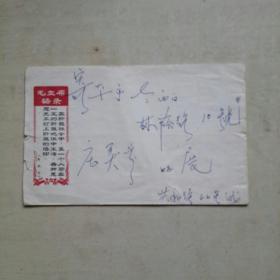 文革邮票实寄封