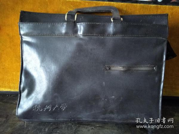 杭州大学皮包