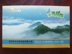 惠游陕西    2013邮政明信片门票册20张