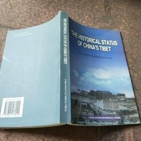 THE HISTORICAL STATUS OF CHINAS TIBET
