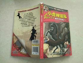 小虎神探队·幽灵马惊魂记