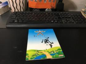 明信片 风筝  4.5元邮资/枚(全套10枚)