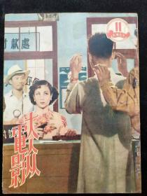 大众电影1950年第11期