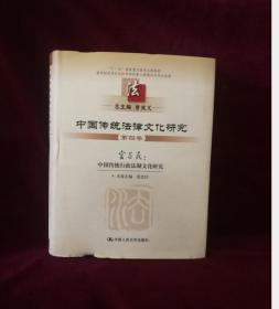 正版库存 中国传统法律文化研究 第四卷