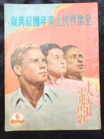大众电影1950年第6期