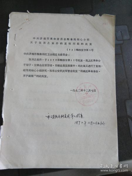 文革资料:中共济南市粮食局革命委员会核心小组 关于对张异之的报告