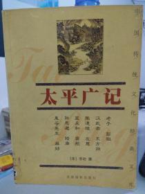 太平广记       吉林摄影出版社      冯梦龙  著      9787806066713