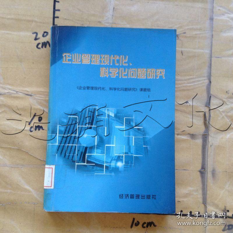 企业管理现代化、科学化问题研究---[ID:632274][%#335F5%#]