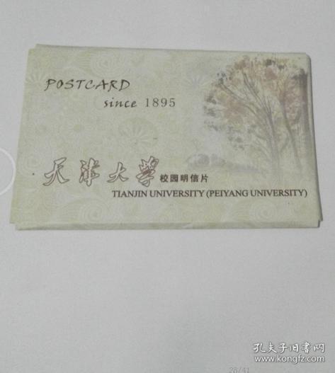 天津大学 明信片全 10张