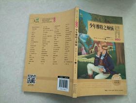 世界文学经典文库(青少版)少年维特之烦恼
