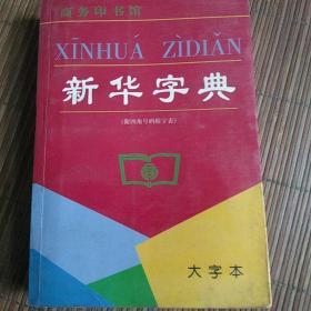 《新华字典》32开!
