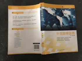 """""""实用型""""国际贸易课程教材:外贸跟单实务"""