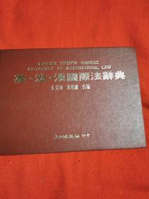 英 法 汉国际法辞典