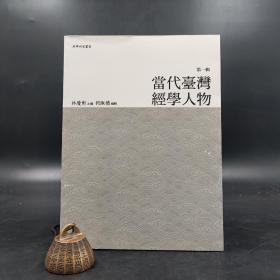 台湾万卷楼  林庆彰 主编;何淑苹 编辑《當代臺灣經學人物‧第一輯》