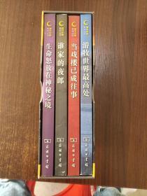 细节中国 系列丛书 (全四册,盒装)