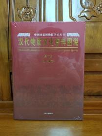 汉代物质文化资料图说:中国国家博物馆学术丛书 。