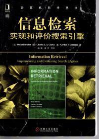 计算机科学丛书.信息检索实现和评价搜索引擎