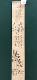 日本回流字画  色纸 短册  1490