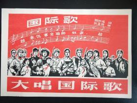 木版画 音乐海报宣传画 大唱国际歌 起来饥寒交迫的奴隶