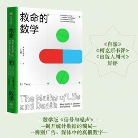 救命的数学 基特耶茨 著 《赎罪》作者推荐 数学 自然科学