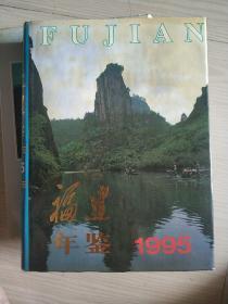 福建年鉴.1995