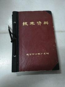 早期机床图纸【C620 C620G型普通车床 第一册】大连机床厂