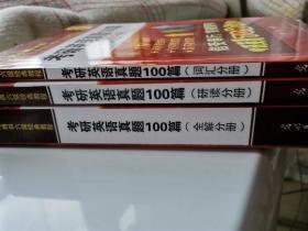 于慧真题100篇英语一考研英语真题100篇全解 研读 词汇