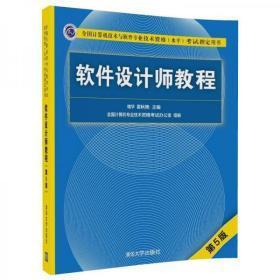 软件设计师教程第5版全国计算机技术与软件专业技术资格水平