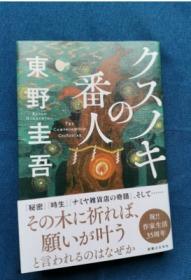 祈念之树 东野圭吾2020新书 日文原版 クスノキの番人 类似解忧杂货店的日语温馨奇幻轻小说