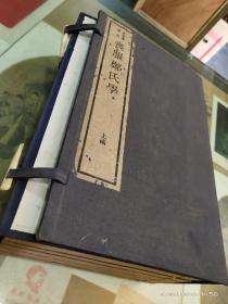 丧服郑氏学  (上函7册)