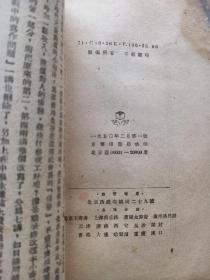 写作方法讲话——新中国青年文库(生活.读书.新知三联书店,1950年2月第一版)
