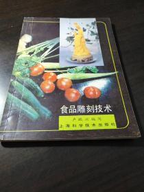 食品雕刻技术