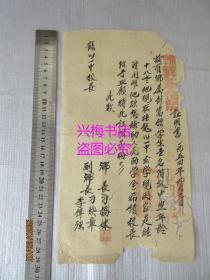 证明书:龙川县第十区共和乡人民政府为龙川一中一学生申请助学金出具的证明(1954年)