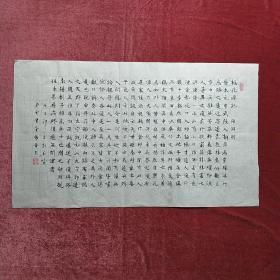 书法  小楷《桃花源记》 尺寸76/46
