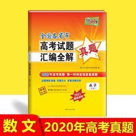 天利38套 全国通用版 2021高考必备 2020全国各省市高考试题汇编全解--数学(文科) 北京天利考试信息网 西藏人民出版社 正版书籍