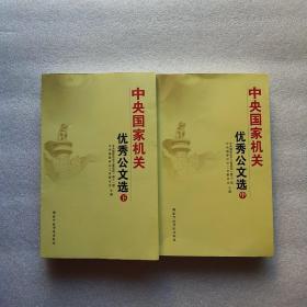 中央国家机关优秀公文选:精选本(中下册)品看图