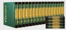 近代史所藏清代名人稿本抄本  第三辑   全140卷