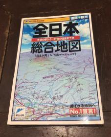 日文原版:《全日本综合地图》
