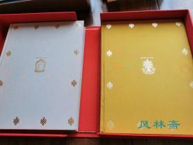 杉浦康平造本 《曼荼罗莲华》 阿奇寺之佛教宇宙 定价十万日元 绝版经典 日本书籍设计代表作