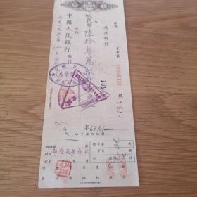 中国人民银行1953年孚德药房老支票编号338