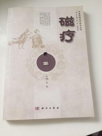 中医优势治疗技术丛书:磁疗