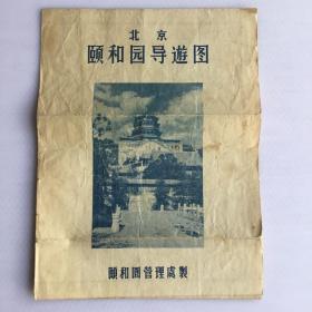 北京颐和园导游图