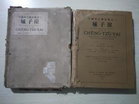 城子崖:中国考古报告集之一(书函全,品相见照片)1934﹤附正误表﹥