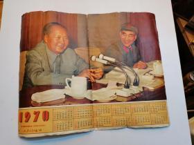 1970年《毛泽东林彪九大合影》4开宣传年画(上海工人造反报社赠)